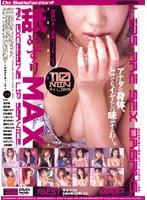 THE BEST 舐めずりMAX ダウンロード