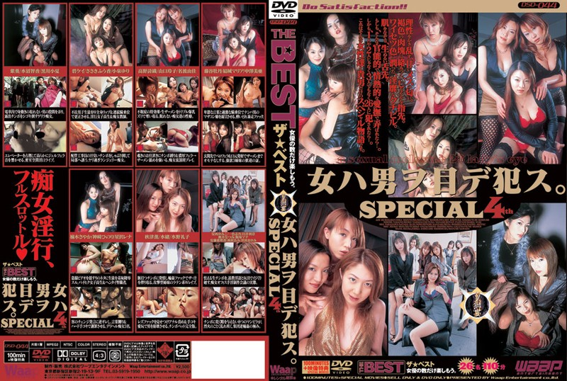 THE BEST 女ハ男ヲ目デ犯ス。 SPECIAL 4th
