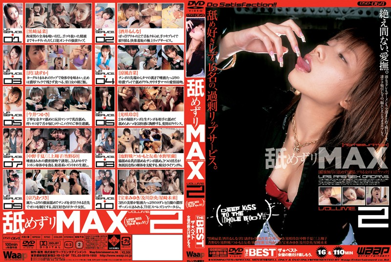 (2dsd064)[DSD-064] THE BEST 舐めずりMAX VOL.2 ダウンロード
