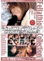村山かづは THE BEST ジュルフェラクィーンCONTEST PART.3