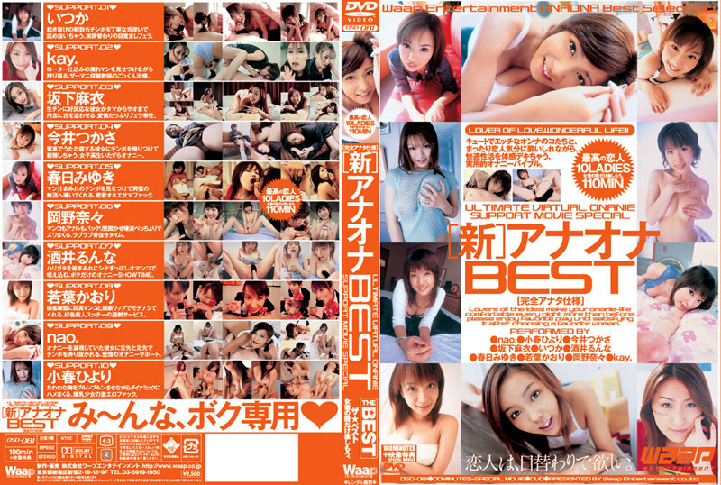 (2dsd00081)[DSD-081] THE BEST [新]アナオナBEST ダウンロード