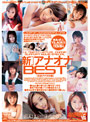 THE BEST [新]アナオナBEST