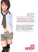 ワープエンタテインメント1年まるごと特別総集編 4時間 2007
