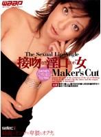 接吻しまくり淫口よだれ女 Maker's cut
