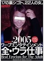 2005 ワープエンタテインメント 全・ウラ仕事 ダウンロード