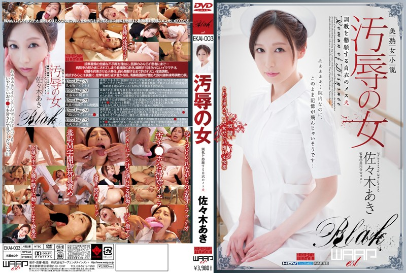EKAI-003汚辱の女 調教を懇願する白衣のメス犬 佐々木あき