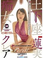 土下座痴女 蓮実クレア ダウンロード