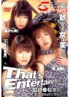 Thats Entertainment! 倉沢七海 泉星香 うさみ恭香 ダウンロード