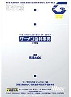 ザーメン百科事典2001