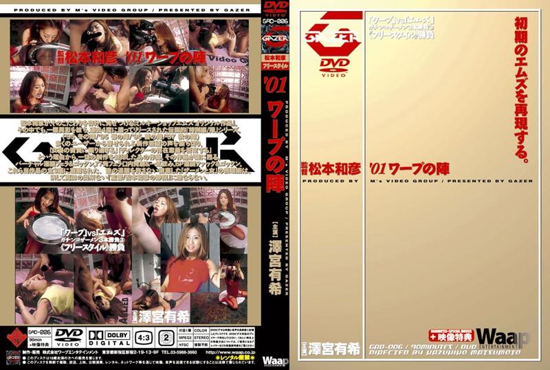 (2ga006)[GA-006] 01ワープの陣 澤宮有希 ダウンロード