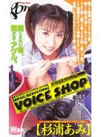 杉浦あみ VOICE SHOP