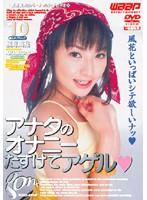 アナタのオナニーたすけてアゲル 桜井風花 ダウンロード