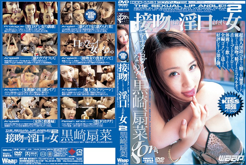 (2go116)[GO-116] 接吻しまくり淫口よだれ女 VOL.2 ダウンロード