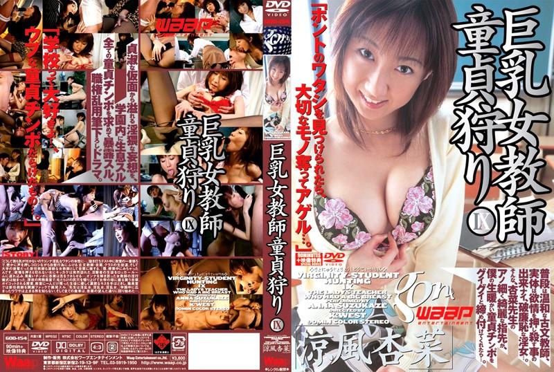 (2god154)[GOD-154] 巨乳女教師童貞狩り 涼風杏菜 ダウンロード