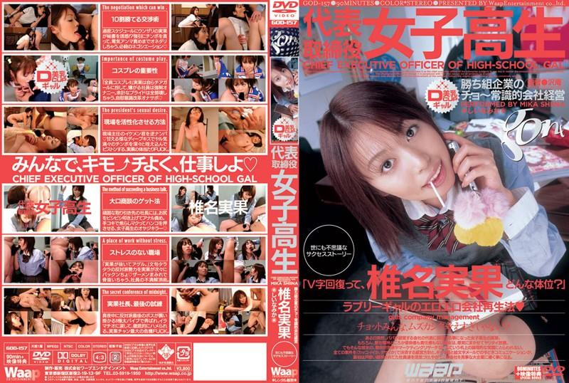 (2god00157)[GOD-157] 代表取締役 女子校生 椎名実果 ダウンロード
