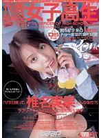 代表取締役 女子校生 椎名実果 ダウンロード