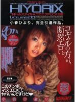 HIYORIX Volume.00 小春ひより ダウンロード