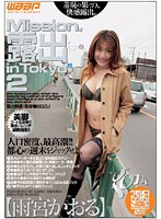 Mission.露出 in Tokyo 2 雨宮かおる ダウンロード