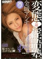 変態◆淫語塾 PART.02 金城アンナ ダウンロード