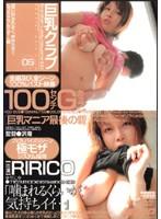 巨乳クラブ 05 RIRICO