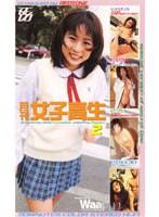 月刊「女子校生2」 ダウンロード