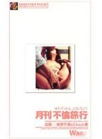 月刊「不倫旅行」 ダウンロード
