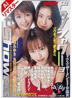 【AIリマスター版】Vip Shower3