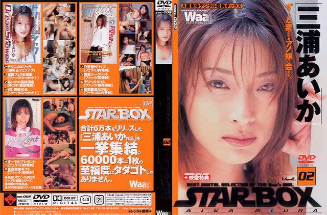 STAR BOX 三浦あいか