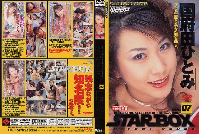 STAR BOX 国府田ひとみ