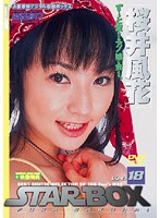 STAR BOX 桜井風花 ダウンロード