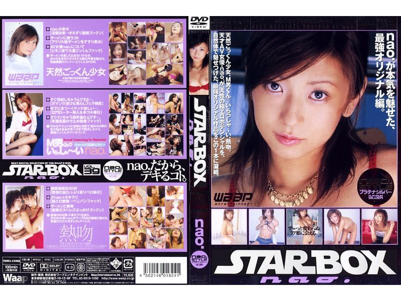 STAR BOX nao. [nao. STYLE]