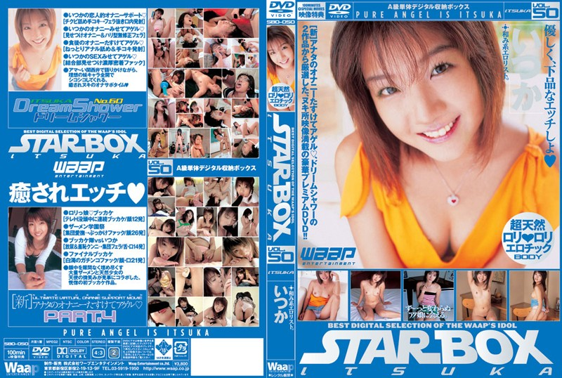 STAR BOX いつか