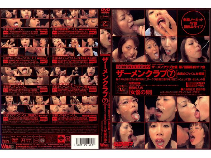 ザーメンクラブ7[未来のごっくん女優達] パッケージ