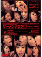 ザーメンクラブ7[未来のごっくん女優達] ダウンロード