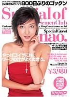 ザーメンクラブ10[極密撮影会] Special of Semen Club nao. ダウンロード