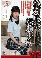 【VR】絶対服従懇願少女 北川ゆず ダウンロード