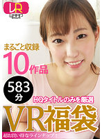 【VR】【VR福袋】人気女優! 10作品収録 たっぷり581分 【期間限定配信】