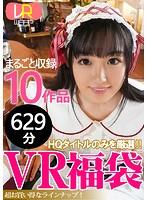【VR】【VR福袋】人気女優! 10作品収録 びっくり629分!