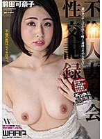 前田可奈子 不倫人妻密会性交記録 前田可奈子