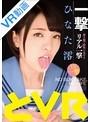 【VR】一撃 ひなた澪(2wpsvr00006)
