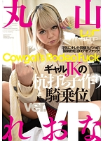 [WPVR-020] [VR] Girl JK Making A Pile - Up Assassination Position Cowgirl Position Maruyama Reina