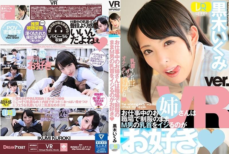 【VR】お仕事中のお姉さんは職場で制服のままM男の乳首をイジるのがお好き 黒木いくみ