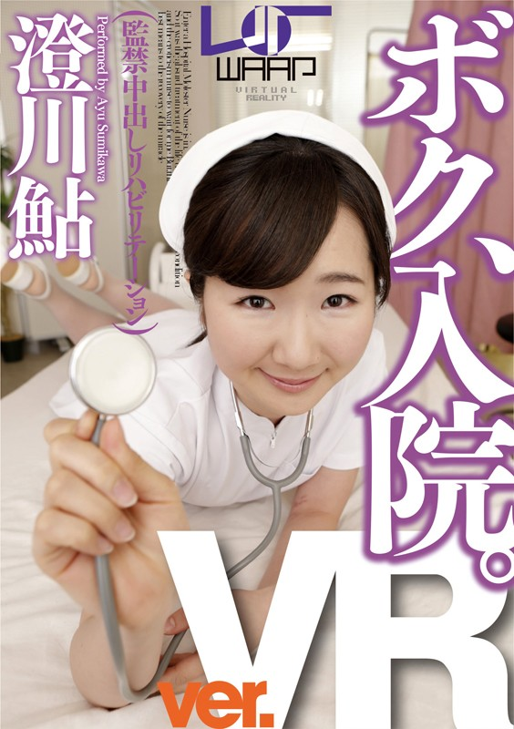 【VR】ボク、入院。 澄川鮎 画像1