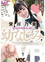 【VR】幼なじみ 栄川乃亜