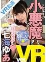 【VR】となりの小悪魔ちゃん 七海ゆあ