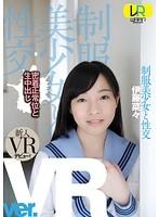 【VR】制服美少女と性交 ver.VR 伊藤菜々 ダウンロード