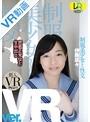 【VR】制服美少女と性交 ve...
