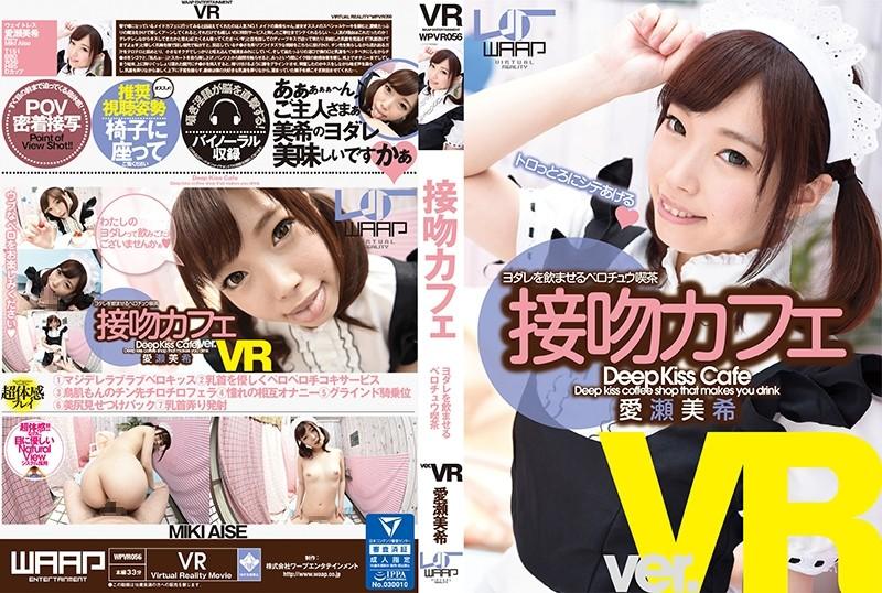 【VR】接吻カフェ 愛瀬美希