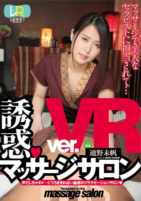 【VR】誘惑・マッサージサロン1