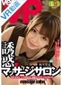 【VR】誘惑・マッサージサロン ver.VR 麻里梨夏(2wpvr00062)